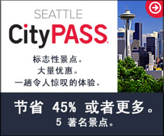 Seattle CityPASS